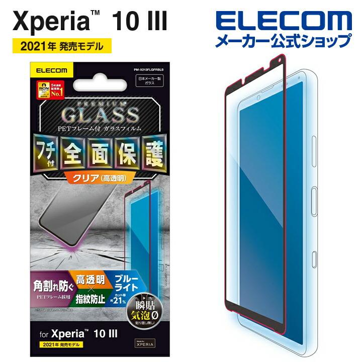 Xperia 10 III フルカバーガラスフィルム/フレーム付/BLカット
