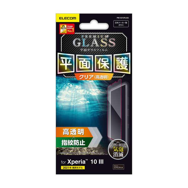 Xperia 10 III/10 III Lite ガラスフィルム/0.33mm