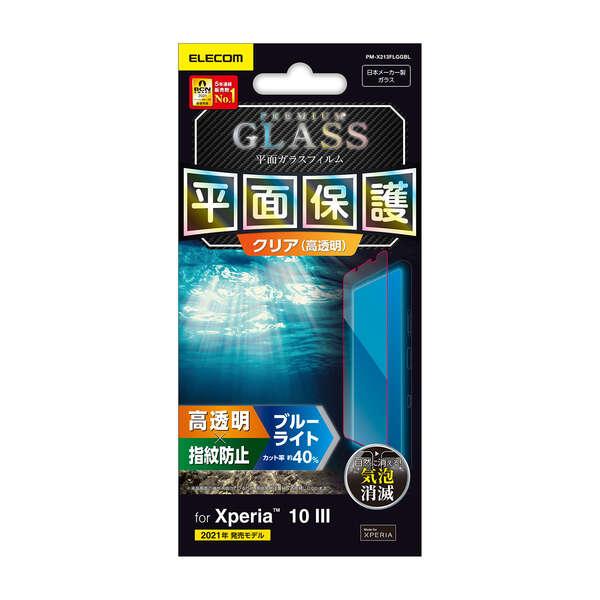 Xperia 10 III/10 III Lite ガラスフィルム/0.33mm/BLC