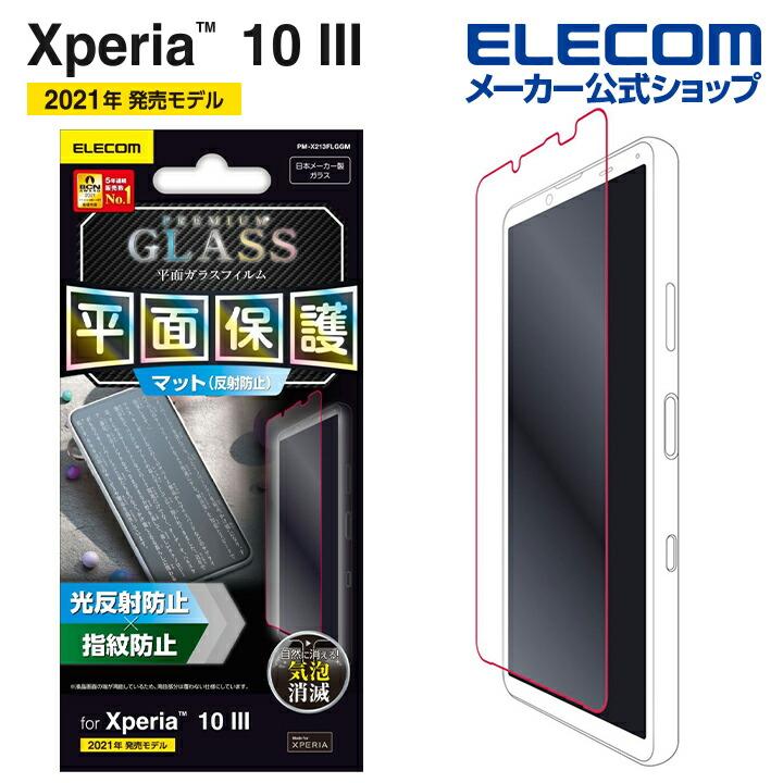 Xperia 10 III ガラスフィルム/0.33mm/反射防止