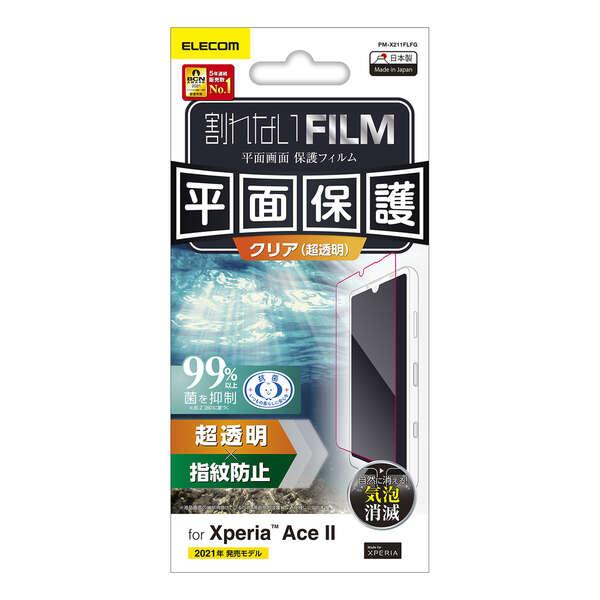 Xperia Ace II フィルム/防指紋/高光沢