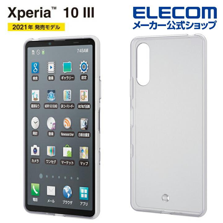 Xperia 10 III/10 III Lite ソフトケース 極み ストラップホール付