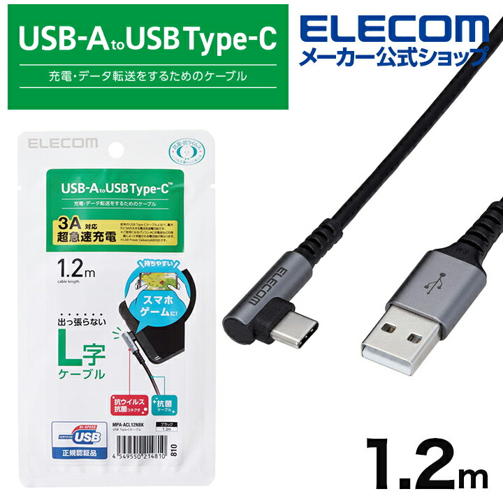 USB2.0ケーブル(認証品、A-C、L型コネクタ)