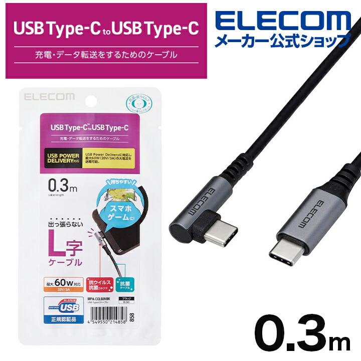 USB2.0ケーブル(認証品、C-C、L型コネクタ)