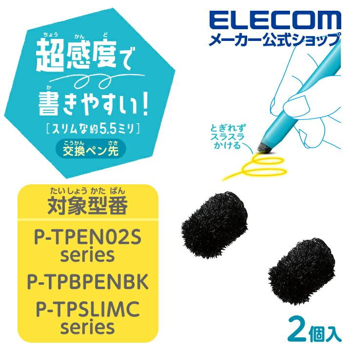 タッチペン交換用ペン先(超感度タイプ)