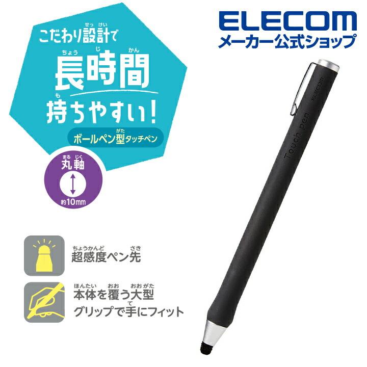 ボールペン型タッチペン