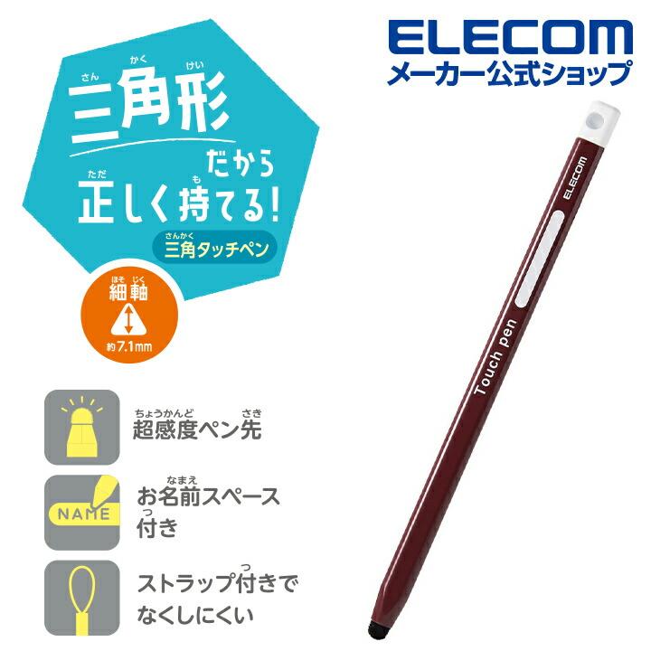 三角型タッチペン(細) 茶色