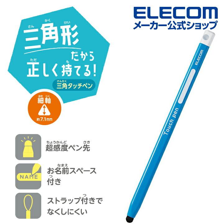 三角型タッチペン(細)  青色