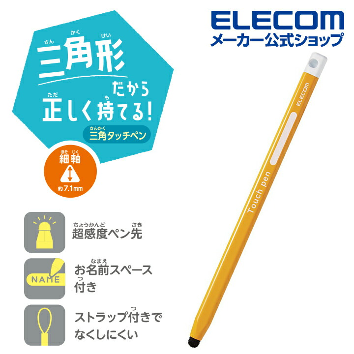 三角型タッチペン(細) 黄色