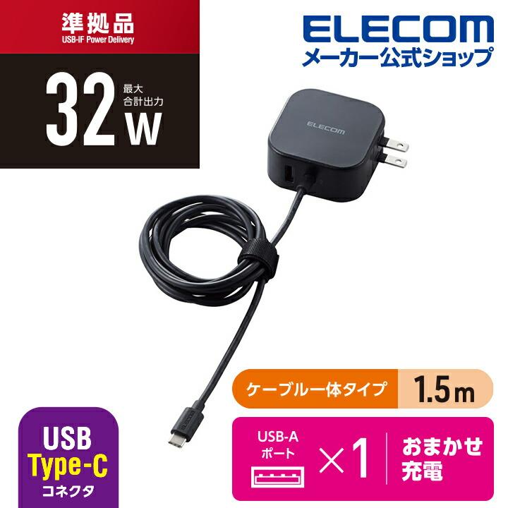 AC充電器(USB Power Delivery20W+12W/Cケーブル一体+Aポート):MPA-ACCP19BK