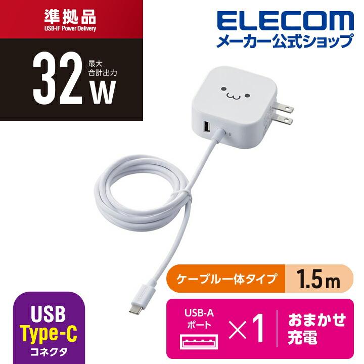 AC充電器(USB Power Delivery20W+12W/Cケーブル一体+Aポート):MPA-ACCP19WF