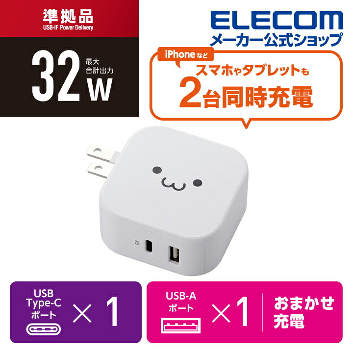 AC充電器(USB Power Delivery20W+12W/C×1+A×1)