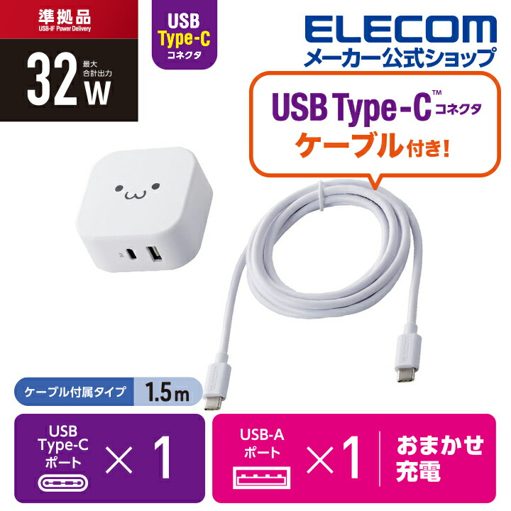 AC充電器(USB Power Delivery20W+12W/C-Cケーブル付属+A×1)