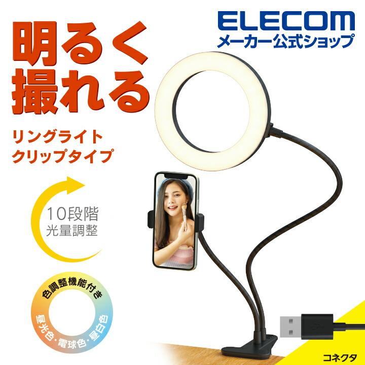 LEDリングライト(16cm/クリップスタンド付き)