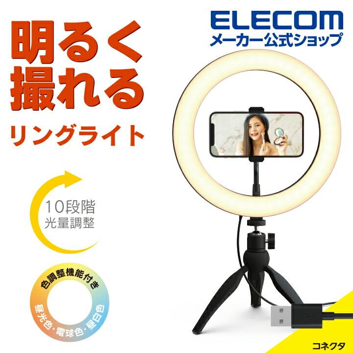 LEDリングライト(26cm/ミニ三脚付き)