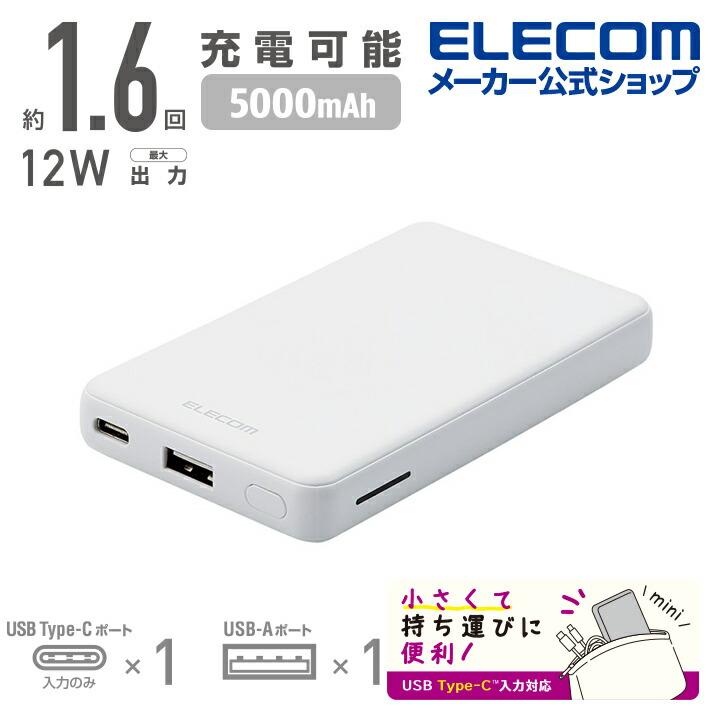 5000mAh C+A 12W モバイルバッテリー