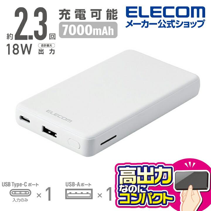 7000mAh C+A 18W モバイルバッテリー