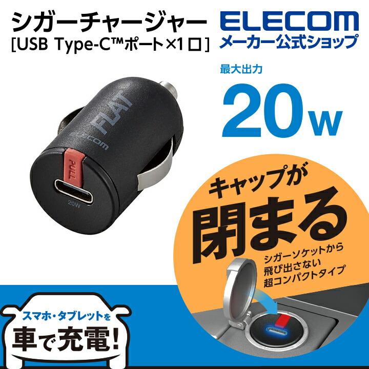 シガーチャージャー/超コンパクト/USB Power Delivery20W