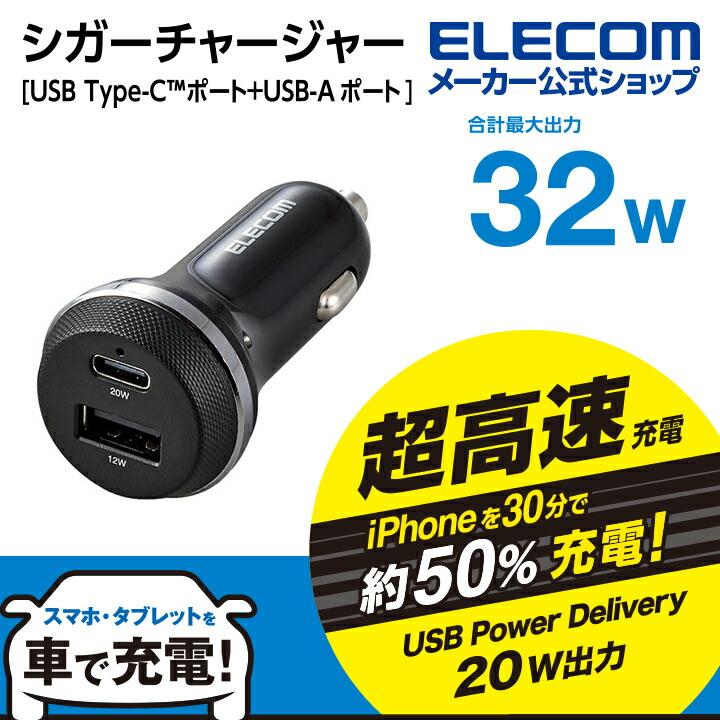 シガーチャージャー/USB Power Delivery20W+Aメス12W:MPA-CCPD08BK