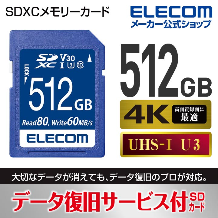 SDXCメモリカード(UHS-I 対応)