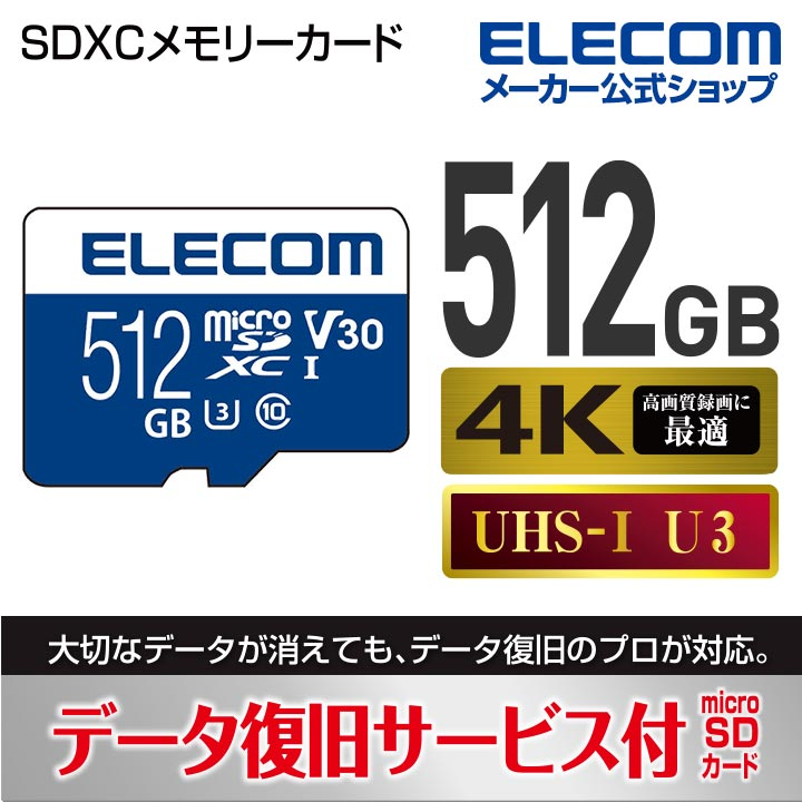 microSDXCメモリカード(UHS-I対応)