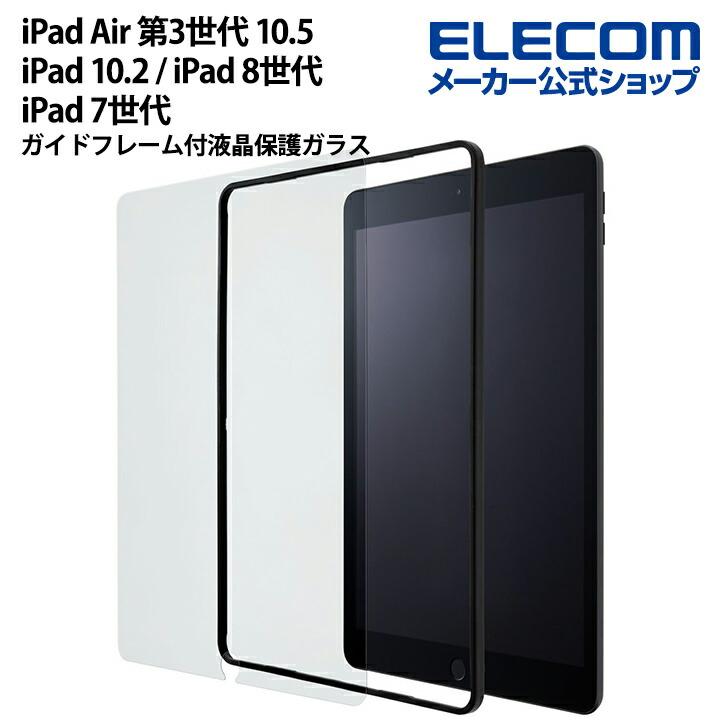 iPad(2020/2019)、Pro 10.5(2017)、Air(2019)用ガイド付ガラスフィ