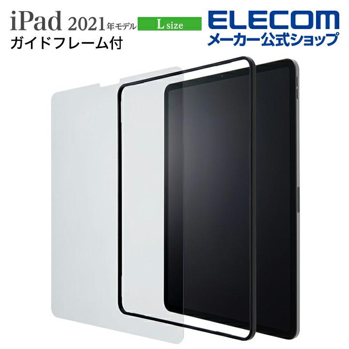 iPad Pro 12.9inch第5世代 ガイド付ガラスフィルム