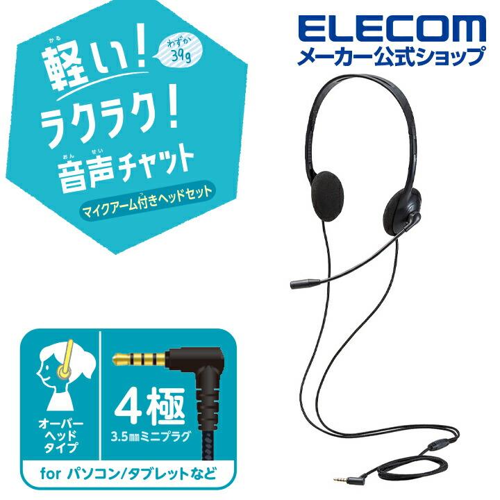 子ども用ヘッドセット 両耳 4極Φ3.5mm ブラック マイク付