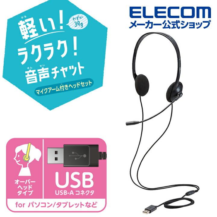 子ども用ヘッドセット 両耳 USB ブラック マイク付