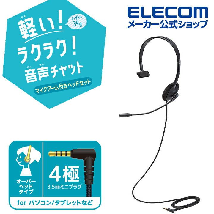 子ども用ヘッドセット 片耳 4極Φ3.5mm ブラック マイク付