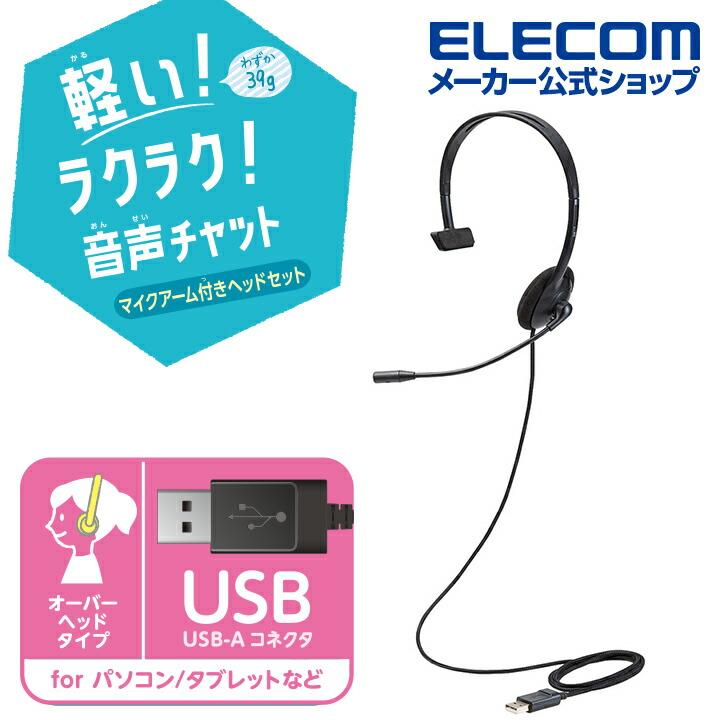 子ども用ヘッドセット 片耳 USB ブラック マイク付