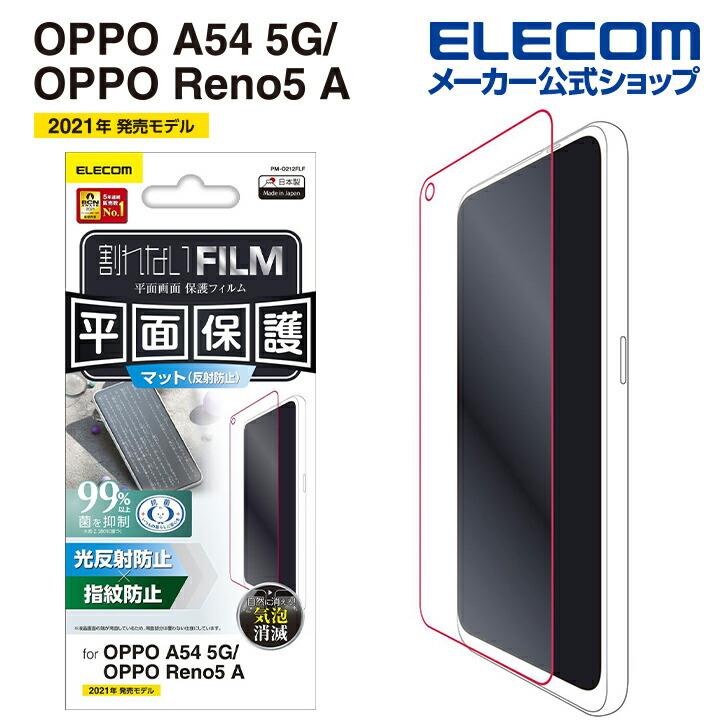 OPPO Reno5 A/OPPO A54 5G フィルム/防指紋/反射防止