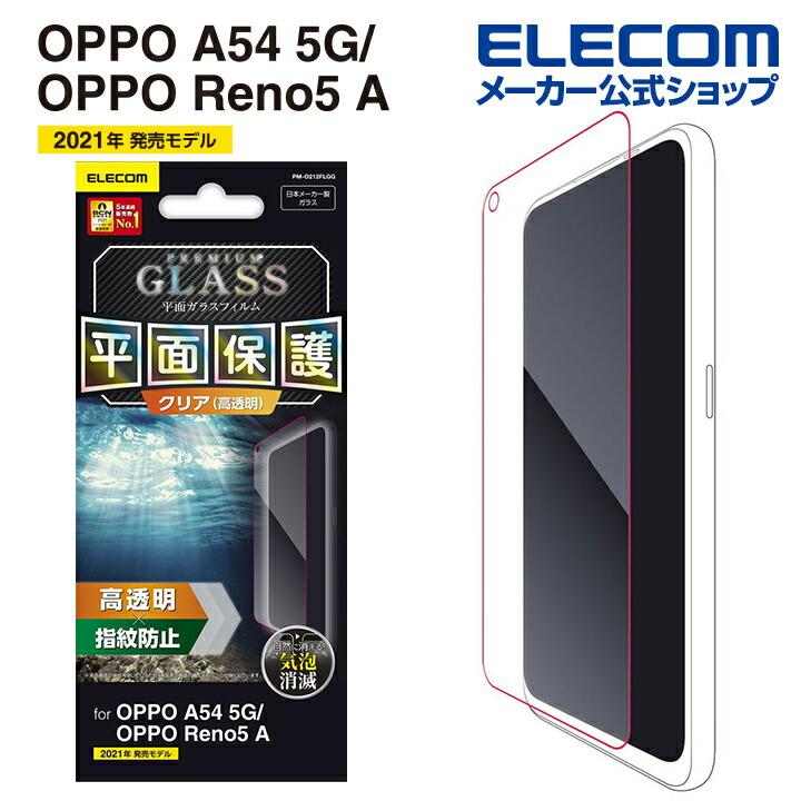 OPPO Reno5 A/OPPO A54 5G ガラスフィルム/0.33mm