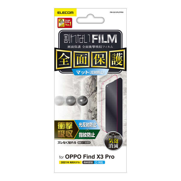 OPPO Find X3 Pro/フルカバーフィルム/衝撃吸収/反射防止/透明/防指紋