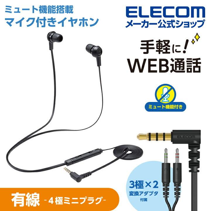 ヘッドセット 有線 4極φ3.5mm マイク ミュートスイッチ付き