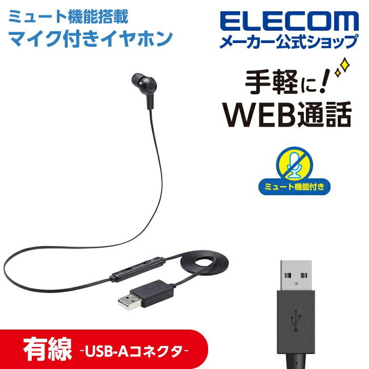 ヘッドセット 有線 USB-A マイク ミュートスイッチ付き