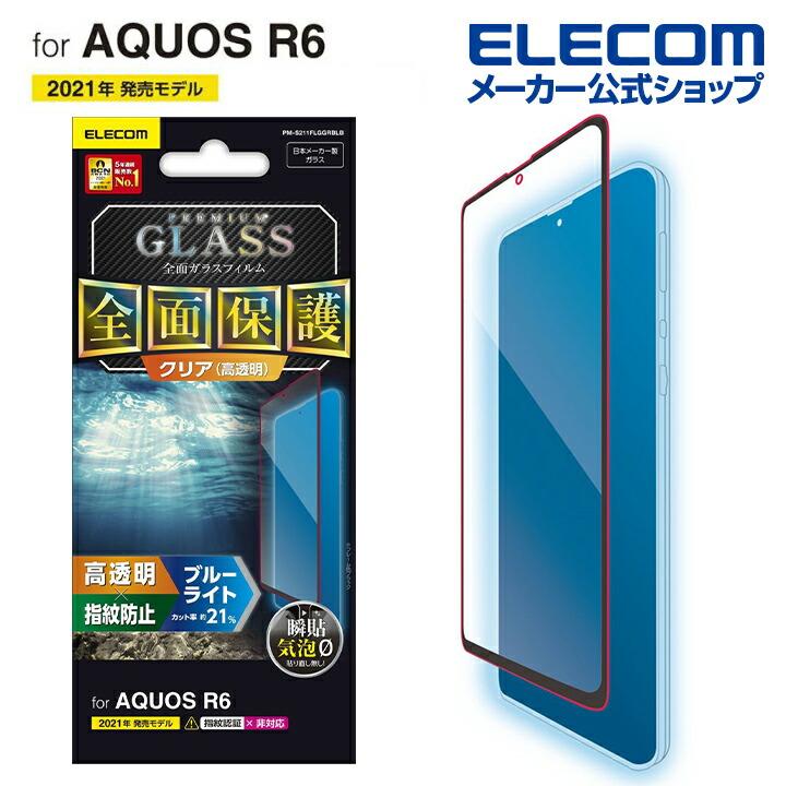 AQUOS R6 フルカバーガラスフィルム/BLカット/0.33mm