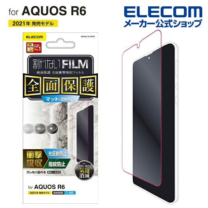 AQUOS R6 フルカバーフィルム/衝撃吸収/防指紋/反射防止/透明