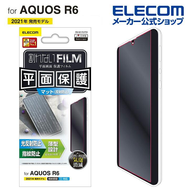 AQUOS R6 フィルム/防指紋/反射防止/薄型
