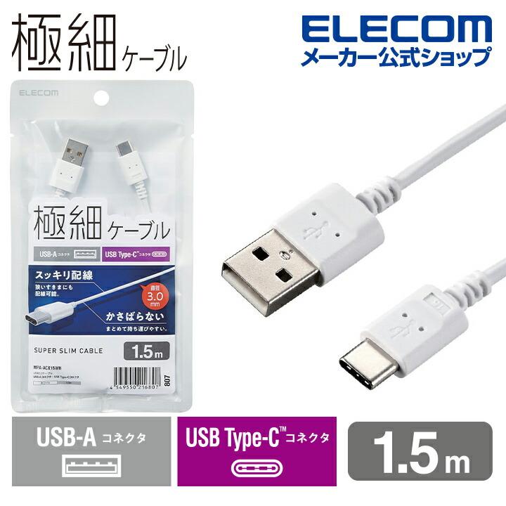 極細USB Type-Cケーブル