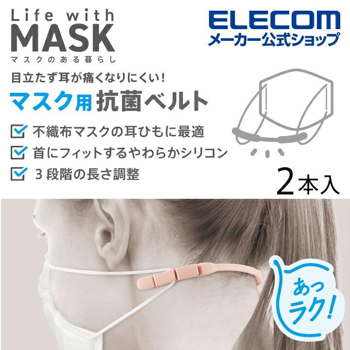 マスク用抗菌ベルト