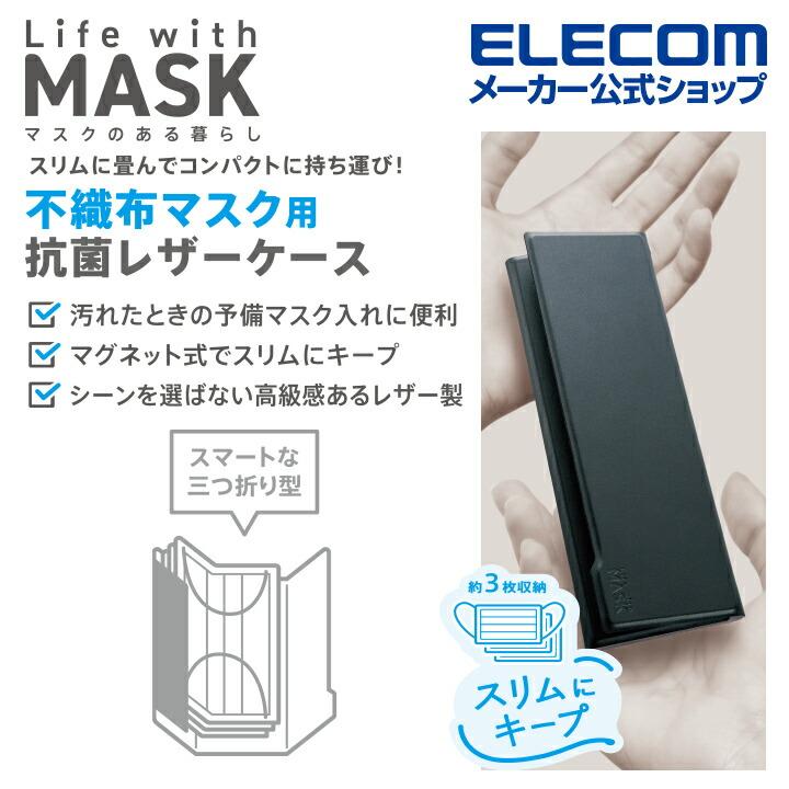 不織布マスク用抗菌レザーケース