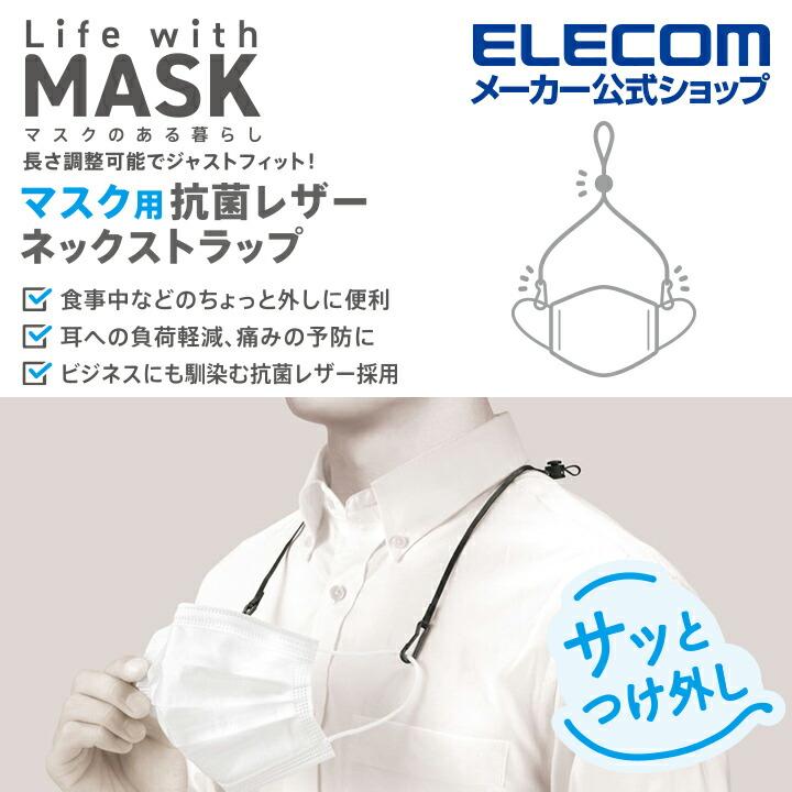 マスク用抗菌レザーネックストラップ