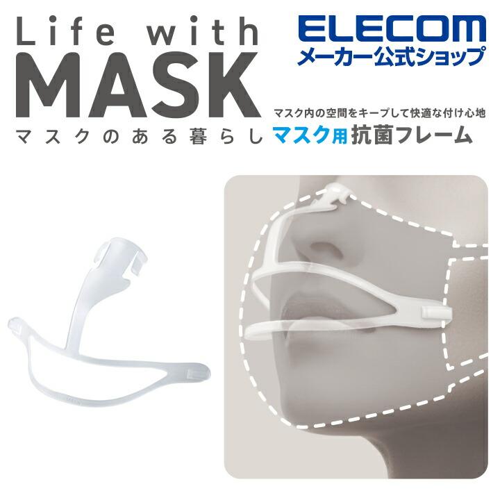 マスク用抗菌フレーム
