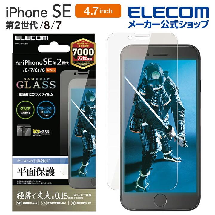 iPhone SE 第2世代/ガラスフィルム/サムライ/0.15mm/ブルーライトカット