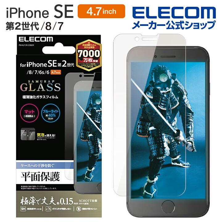 iPhone SE 第2世代/ガラスフィルム/サムライ/0.15mm/ブルーライトカット/反射防止