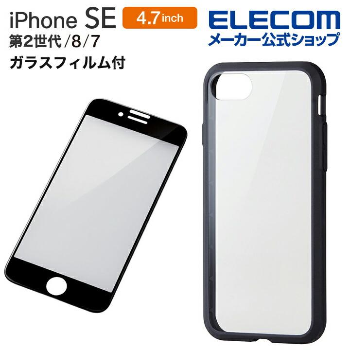 iPhone SE 第2世代/ハイブリッドケース/TOUGHSLIM/ガラスフィルム付