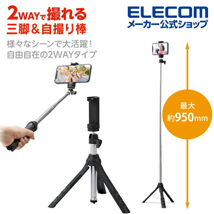 スマートフォン用三脚/自撮り棒/2Way