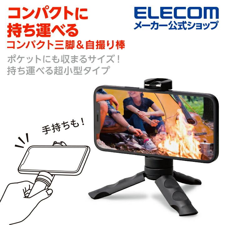 スマートフォン用三脚/コンパクト/自撮り棒/2Way