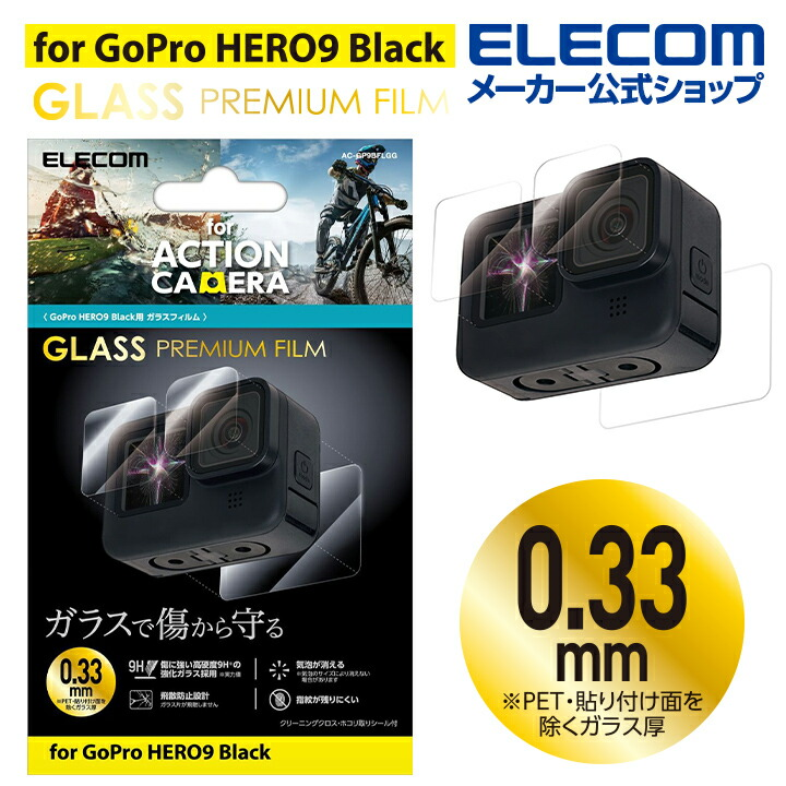 GoPro HERO9 Black用ガラスフィルム
